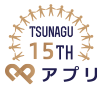 TSUNAGU 15TH アプリ